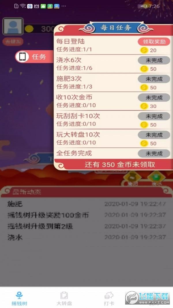 天天赚种树领红包app福利版1.0安卓版截图2