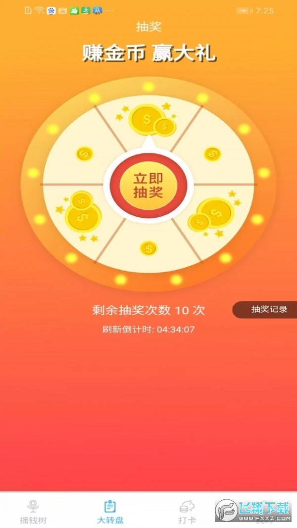 天天赚种树领红包app福利版1.0安卓版截图0