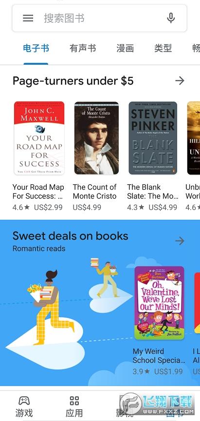 Google Play Store安卓版21.8.12最新版截图0