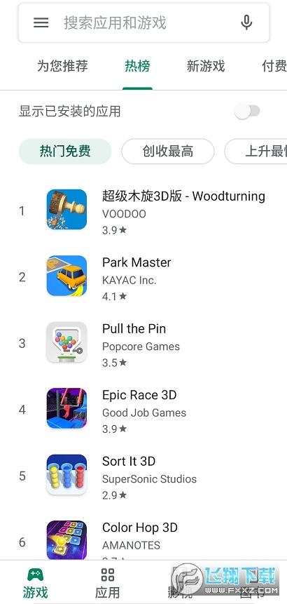 Google Play Store安卓版21.8.12最新版截图1