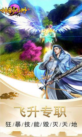 神创九州修仙之战变态版1.0.0最新版截图2