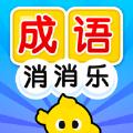畅快消消乐红包版QQ登录版v1.0.4最新版