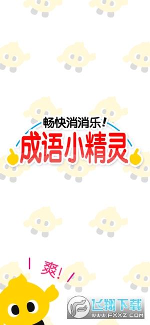 畅快消消乐红包版QQ登录版v1.0.4最新版截图0