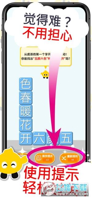 畅快消消乐红包版QQ登录版v1.0.4最新版截图1