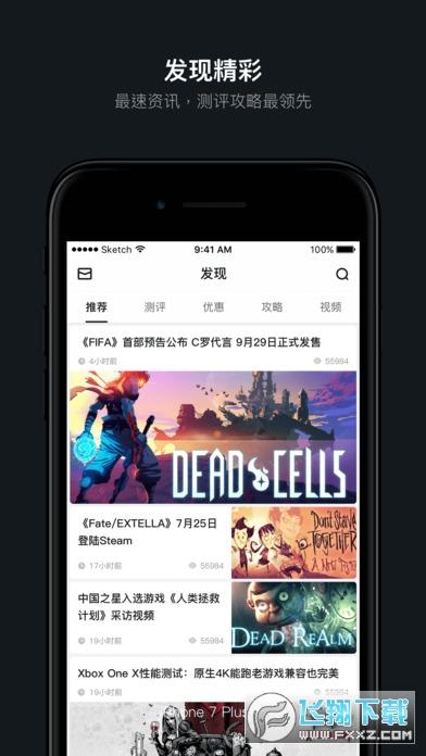 steam小黑盒app安卓版1.1.15最新版截图0