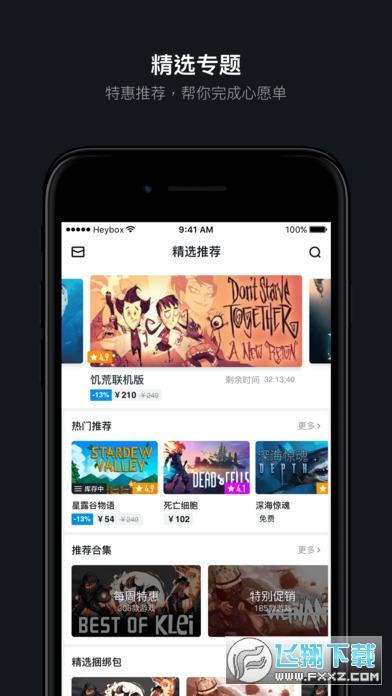 steam小黑盒app安卓版1.1.15最新版截图2