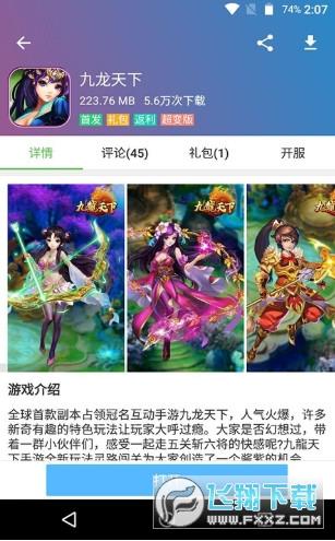 蜥蜴哥游戏盒子appv1.0 安卓版截图2