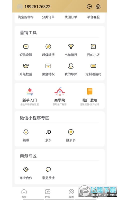找券鸭app安卓版1.0福利版截图2