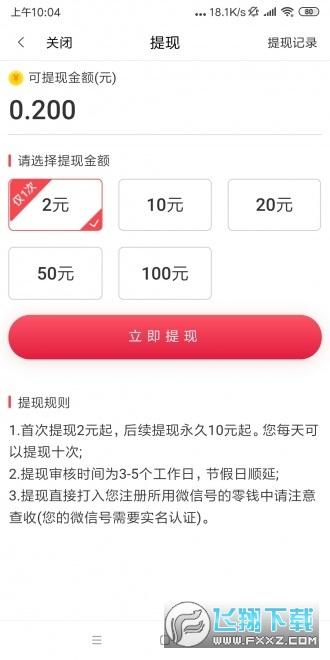 云贝看点赚钱福利app1.1.3安卓版截图2