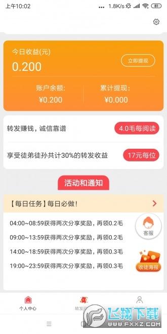云贝看点赚钱福利app1.1.3安卓版截图0