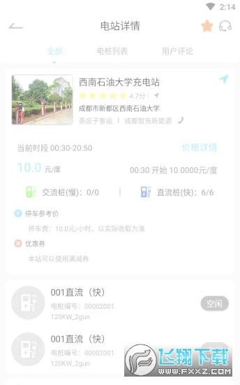 智充充电app官方版v1.7安卓版截图1