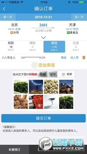 十一火车票抢票工具(12306)app4.3.15手机版截图0