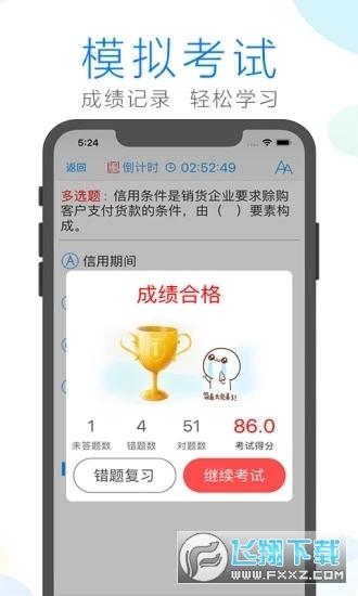 建造师备考app官方版