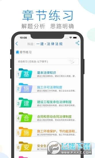 建造师备考app官方版v2.3.2安卓版截图3