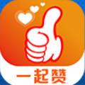 一起赞抖音点赞赚钱appv1.1.0官网版