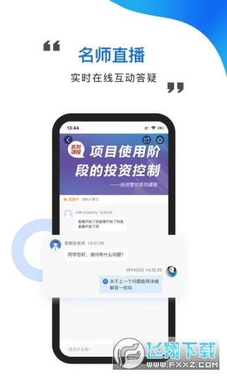 中研云学院appv1.0.2安卓版截图2