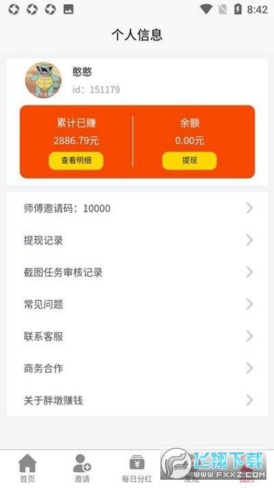 胖墩赚综合赚钱任务平台v1.1.0分红版截图0