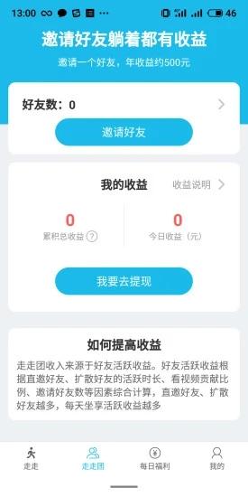 快乐走一走赚钱每天6元appv1.0.6赢红包版截图0