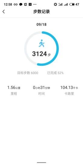 快乐走一走赚钱每天6元appv1.0.6赢红包版截图1