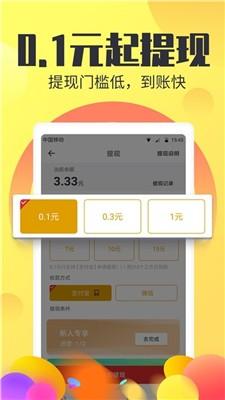 乐享八桂领红包app福利版1.0提现版截图1