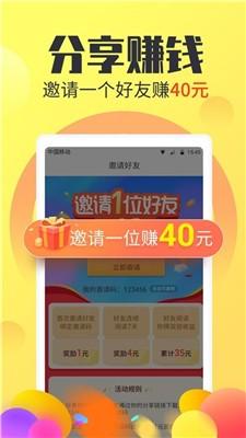 乐享八桂领红包app福利版1.0提现版截图2