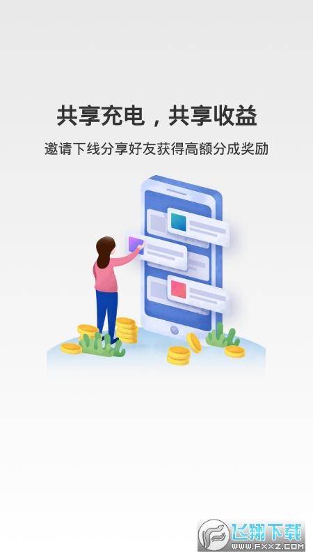 共享充电宝升级版挂机赚钱软件v1.0免费版截图1