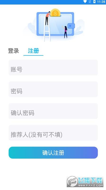 共享充电宝升级版挂机赚钱软件v1.0免费版截图2