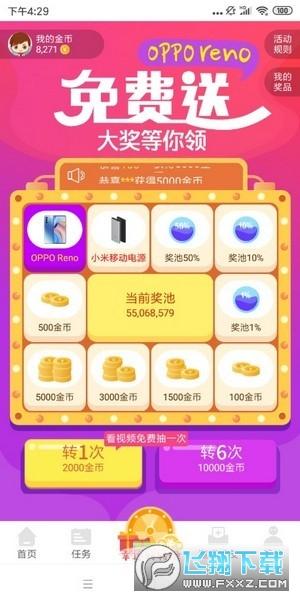 游购玩试玩赚钱平台1.0安卓版截图1