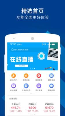 �A金期�app官方版v6.1.5.26安卓版截�D3