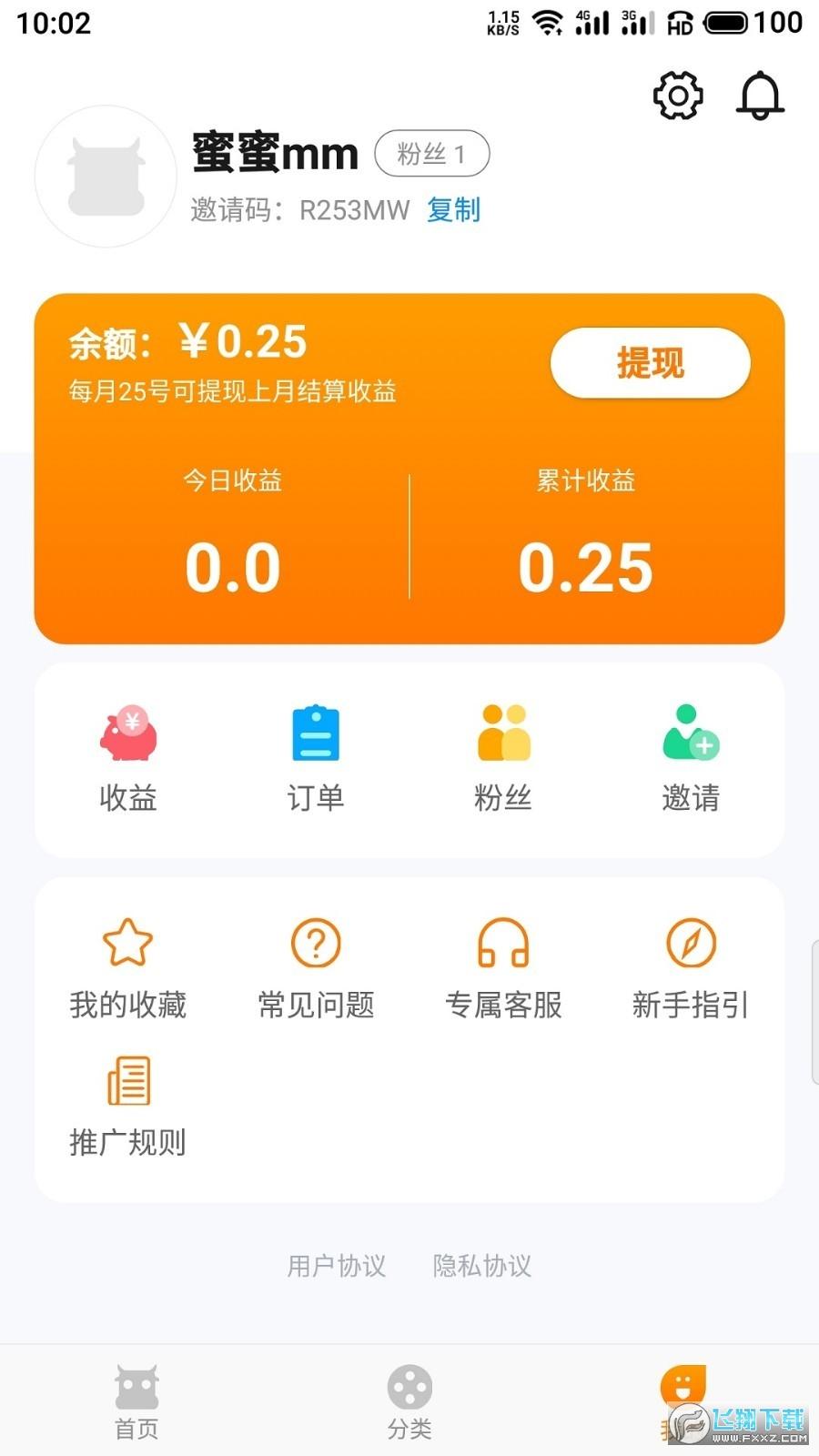 尘牛找券app安卓版1.9.4最新版截图3