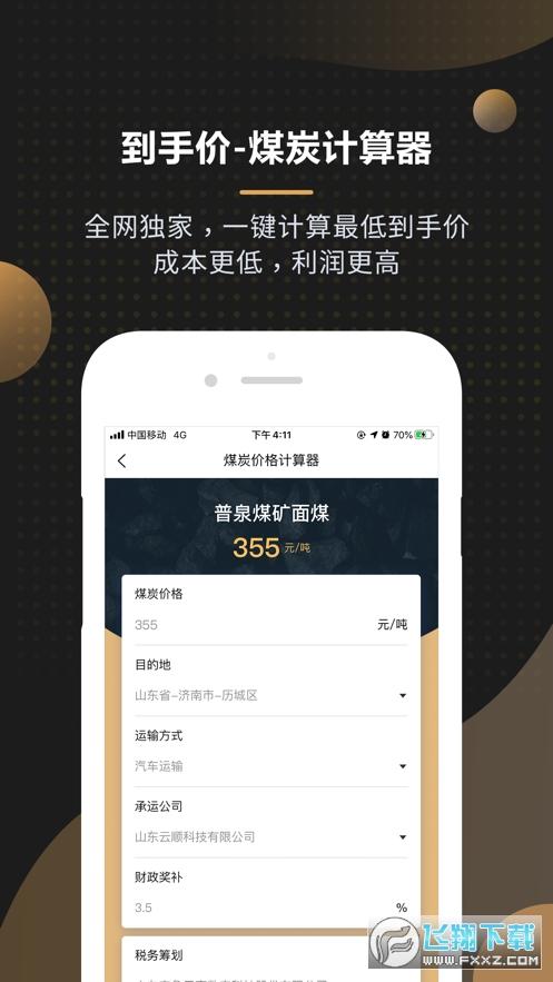 黑金板报app官方版2.0.0最新版截图0