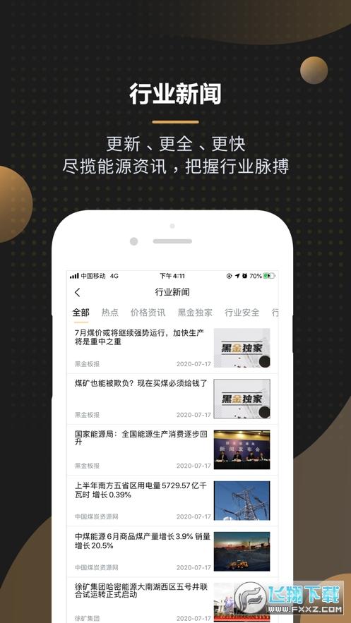 黑金板报app官方版2.0.0最新版截图1