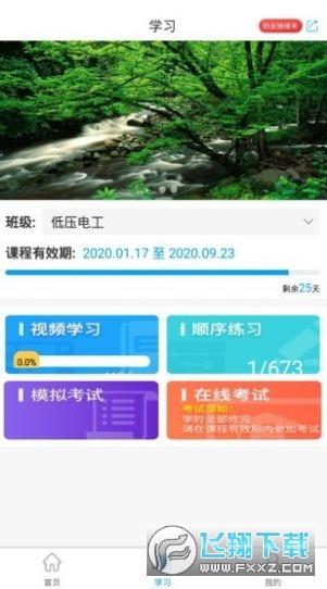 国想教育app安卓版1.0.0最新版截图1