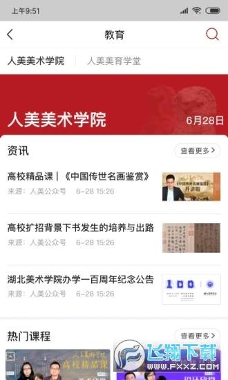 人美appv 1.4.0官方版截图0