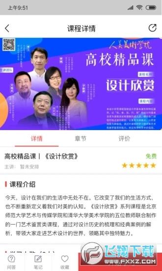 人美appv 1.4.0官方版截图1