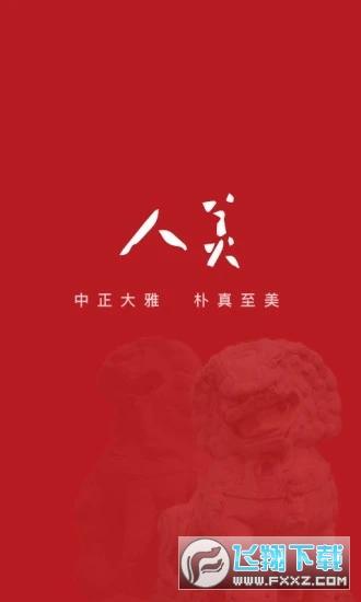 人美appv 1.4.0官方版截图2