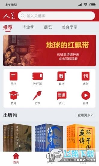 人美app
