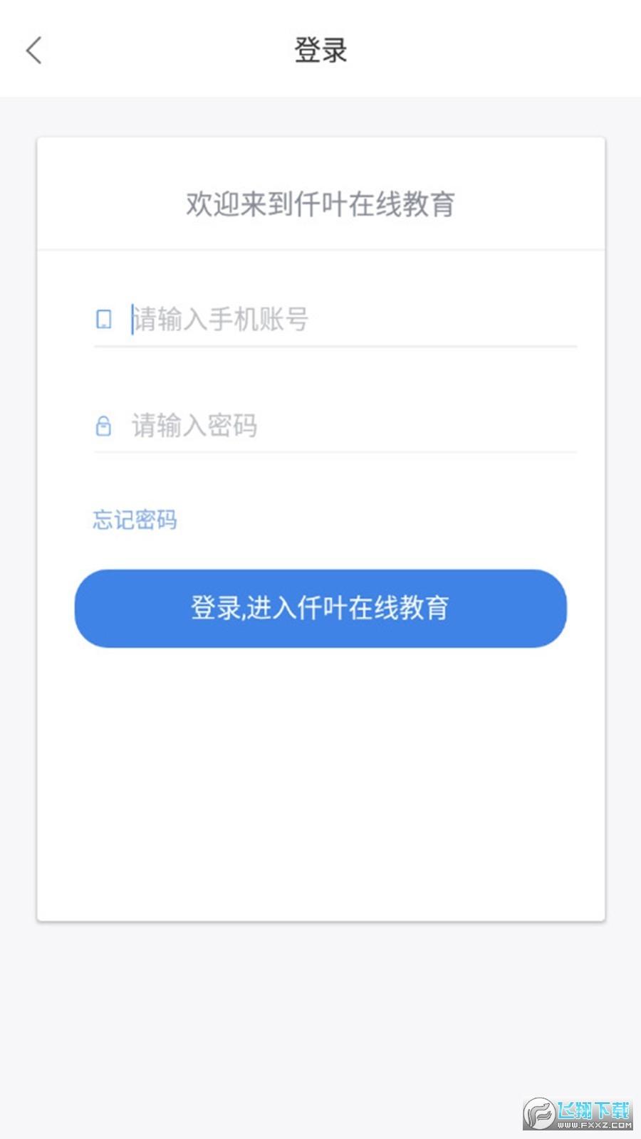仟叶在线教育app客户端1.0.6最新版截图1