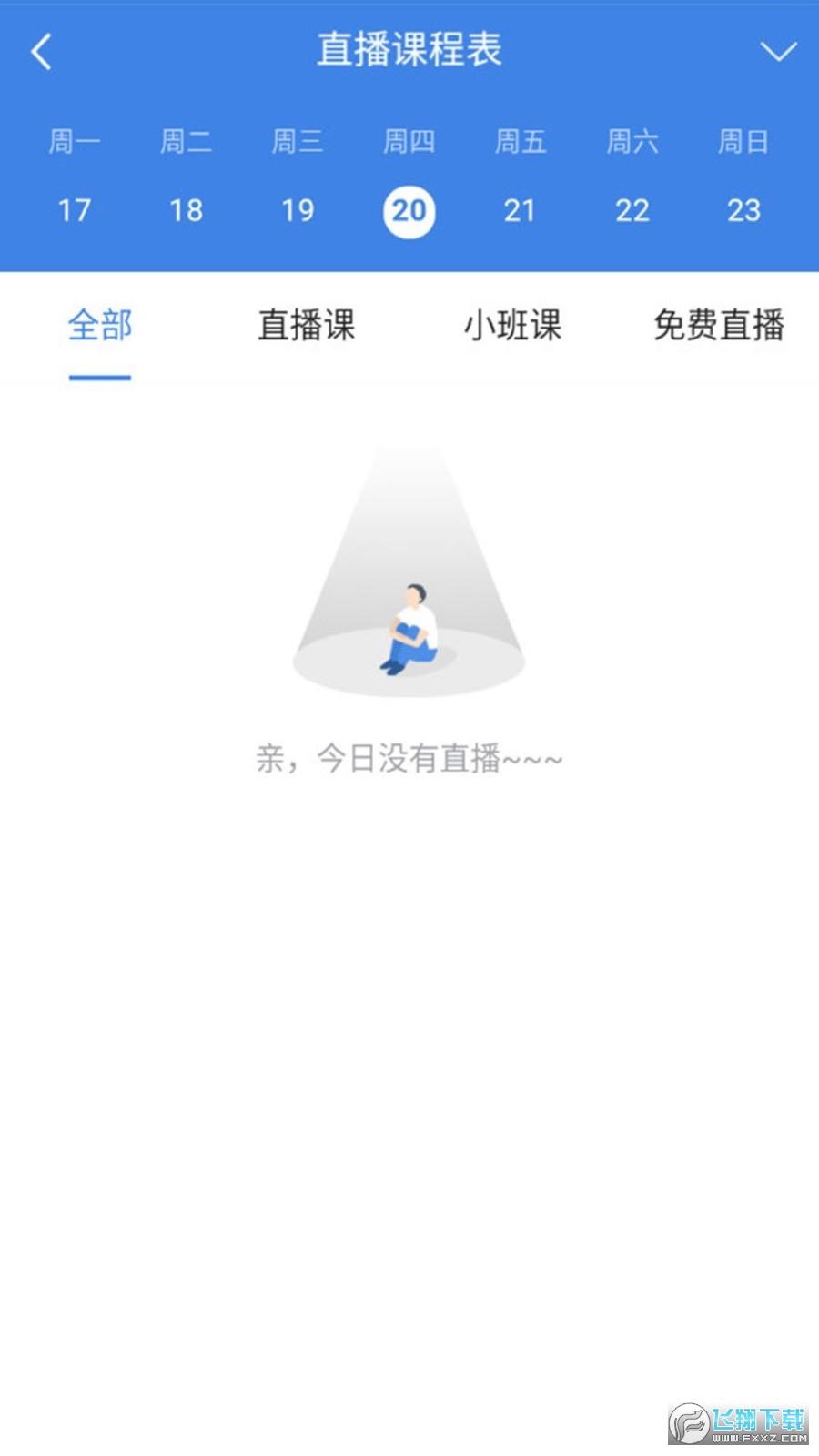 仟叶在线教育app客户端1.0.6最新版截图2