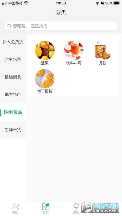 村头洋行app官方版v2.5.8安卓版截图0