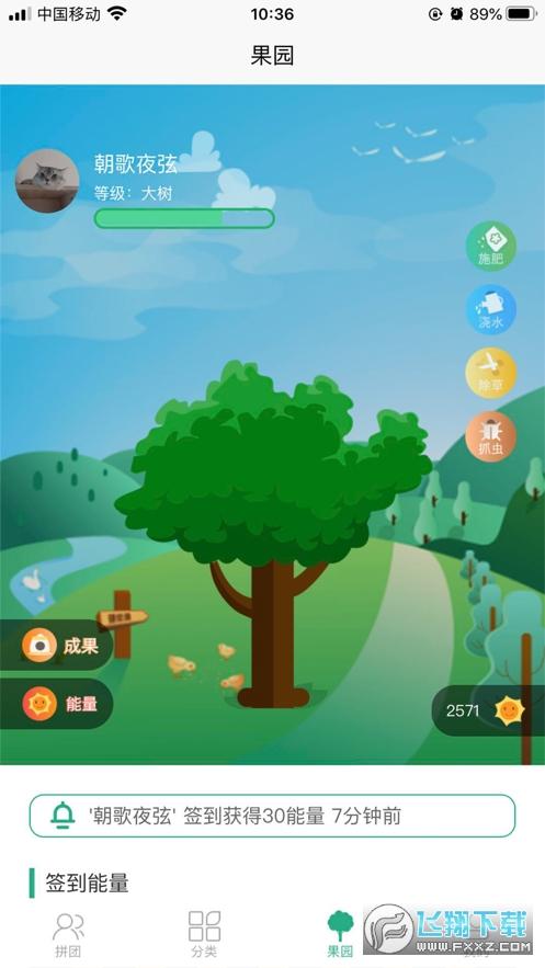 村头洋行app官方版v2.5.8安卓版截图3