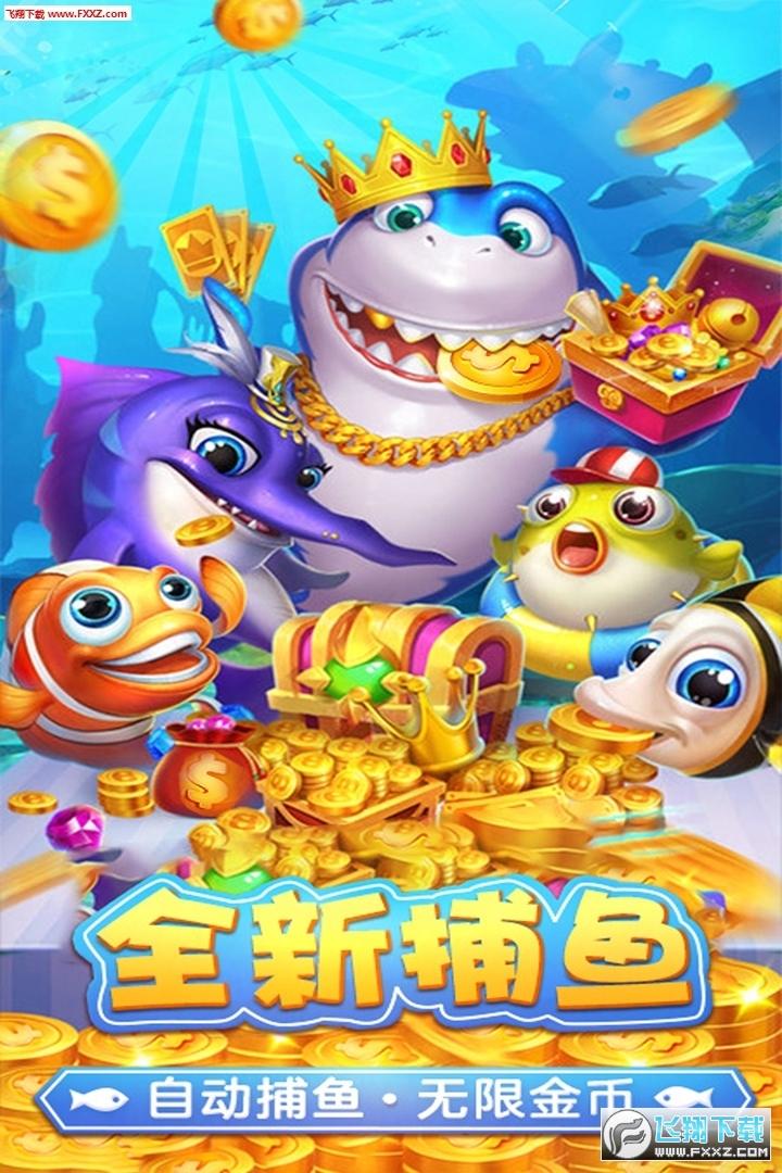 捕鱼淘金者升级版最新版8.5.8全新版截图2