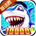 捕鱼淘金者200000炮免费版8.5.8最新版