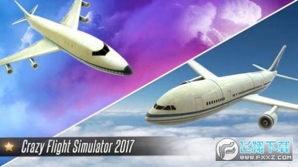 疯狂飞机模拟器安卓版1.0最新版截图0
