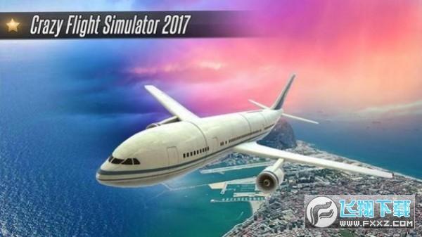 疯狂飞机模拟器安卓版1.0最新版截图1
