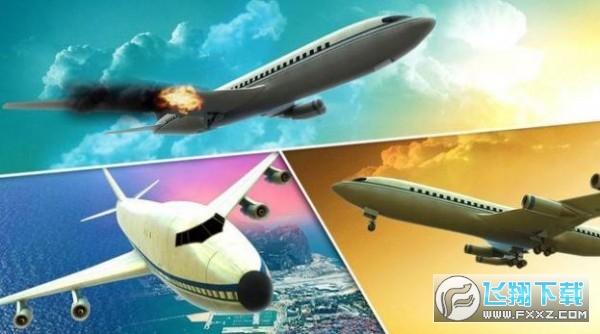 疯狂飞机模拟器安卓版1.0最新版截图2