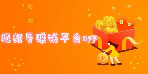 怎么利用微信视频号赚钱_视频号变现_视频号挣钱app下载