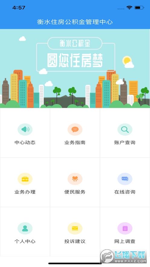 衡水市公积金app官网版v1.0最新版截图2