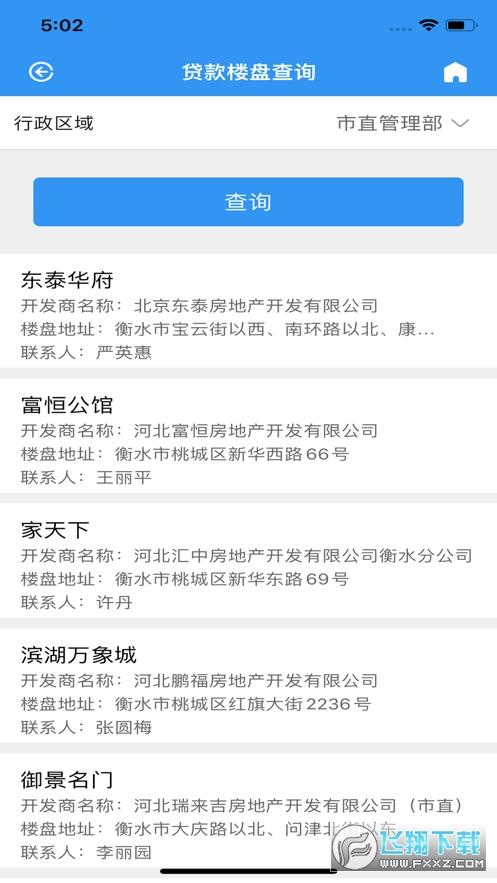 衡水市公积金app官网版v1.0最新版截图1