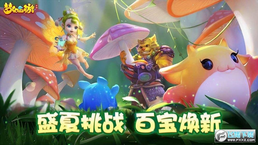 梦幻西游网页版仙玉修改版1.310.0最新版截图0